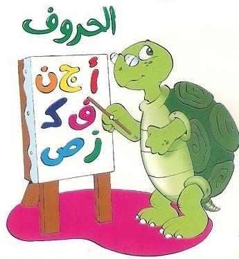 cropped-livre-arabe-les-lettres-de-l-alphabet-1.jpg