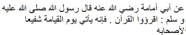hadith rapporté par muslim n804 lecture du coran
